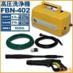 (期間限定大特価) 高圧洗浄機 アイリスオーヤマ FBN-402 (ウィルス ウイルス 除菌 抗菌) 家庭用