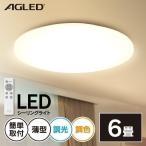 シーリングライト LED 6畳 調光 調色 天井照明 照明 電気 安い 薄型 アイリスオーヤマ