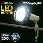 投光器 led 屋外 アウトドア 作業灯 ライト レジャーライト ワークライト 防雨 明るい 2000lm LWTL-2000CK アイリスオーヤマ