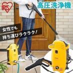 高圧洗浄機 家庭用 業務用 車 玄関 コンパクト 軽量 アイリスオーヤマ 掃除用品 洗浄 FBN-401