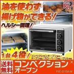 コンベクションオーブン FVC-D15A-W ホワイト アイリスオーヤマ フライヤー 揚げ物 ノンフライヤー 低カロリー オーブントースター 4枚