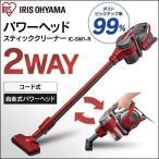 掃除機 サイクロン パワーヘッドスティッククリーナー IC-SM1-R レッド アイリスオーヤマ
