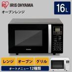 IRIS オーブンレンジ  MO-T1603