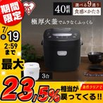 アイリスオーヤマ 米屋の旨み 銘柄炊き ジャー炊飯器 RC-MB30-B 炊飯器