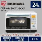 オーブンレンジ スチームオーブンレンジ 人気 ランキング 電子レンジ フラットタイプ グリル  MS-2401 アイリスオーヤマ