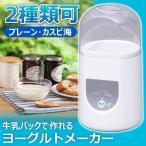 ヨーグルトメーカー 牛乳パック 簡単 IYM-011 アイリスオーヤマ