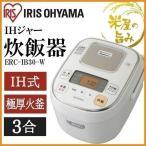 ショッピング炊飯器 炊飯器 3合 IH 一人暮らし 米屋の旨み IHジャー炊飯器 3合 ERC-IB30-W アイリスオーヤマ