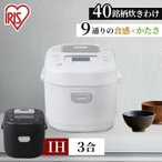 アイリスオーヤマ 米屋の旨み 銘柄炊き IHジャー炊飯器 RC-IB30-B 炊飯器