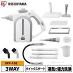 スチームクリーナー STP-102 ホワイト アイリスオーヤマ:予約品