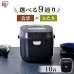 アイリスオーヤマ 米屋の旨み 銘柄炊き ジャー炊飯器 RC-MB10-B 炊飯器