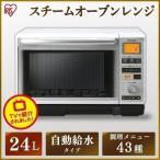 電子レンジ オーブンレンジ おしゃれ スチームオーブンレンジ 新生活 一人暮らし スチーム  MS-2402 アイリスオーヤマ :予約品