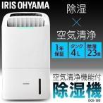 アイリスオーヤマ 除湿空気清浄機 DCE-120