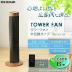 扇風機 おしゃれ 首振り タワーファン タワー扇風機 木目調タイプ TWF-C71M アイリスオーヤマ