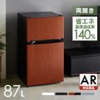 冷蔵庫 一人暮らし 2ドア 90L 小型 小型冷蔵庫 コンパクト 冷凍冷蔵庫 IRR-90TF-W 一人暮らし用 サブ冷蔵庫 小さい アイリスオーヤマ