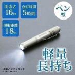 LEDハンディライト 16lm ペン型 LWK-16P アイリスオーヤマ