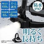 LED ヘッドライト ヘルメット用 450lm ズーム機能付き LWH-450Z アイリスオーヤマ