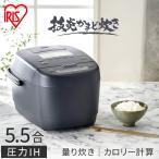 炊飯器 5.5合 IH アイリスオーヤマ カロリー表示 米屋の旨み 銘柄量り炊き RC-IC50-W ホワイト