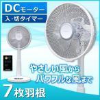 扇風機 首振り DCモーター リモコン付き 静音 省エネ タイマー付き LFD-304L アイリスオーヤマ