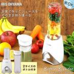 ボトルブレンダー ミキサー ジューサー ボトル ブレンダ― 送料無料 フルーツ 果物 スリム コンパクト おしゃれ 持ち運び IBB-600 アイリスオーヤマ