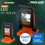 投光器 屋外 LED 置き型 LED投光器 防水 防雨 ランタン 作業灯 ベースライト AC式 500lm LWT-500BA アイリスオーヤマ