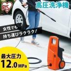 高圧洗浄機 業務用 アイリスオーヤマ 家庭用 タイヤ付き おすすめ 人気 FBN-601HG-D オレンジ 洗車