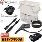 高圧洗浄機 家庭用 アイリスオーヤマ タンク式 充電 コードレス 掃除 外壁 充電タイプ 洗車 ホワイト SDT-L01N (Pr)