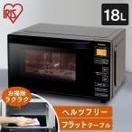 電子レンジ 単機能 おしゃれ 新品 18L 縦開き扉 フラットテーブル ブラック IMB-FV1801 アイリスオーヤマ