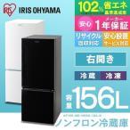 冷蔵庫 2ドア 一人暮らし コンパクト 小型冷蔵庫 冷凍庫 冷凍冷蔵庫 ノンフロン 156L AF156-WE 新生活 単身赴任 アイリスオーヤマ おすすめ 人気