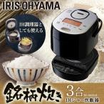 炊飯器 3合 一人暮らし IH アイリスオーヤマ 分離式 IHジャー炊飯器 RC-SA30-B 卓上IHコンロ IHクッキングヒーター