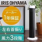 扇風機 タワー型 タワーファン スリム リビング タイマー 左右 首振り アイリスオーヤマ メカ式 TWF-M72