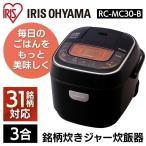 炊飯器 3合 アイリスオーヤマ 一人暮らし 3合炊き炊飯器 マイコン式 銘柄炊き RC-MC30-B 3合炊き マイコン炊飯器 安い 新品