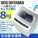 IRIS  全自動洗濯機 8.0kg IAW-T801