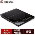 IH 一口 卓上 薄い 薄型IHコンロ IHC-T43-B ブラック アイリスオーヤマ (as)