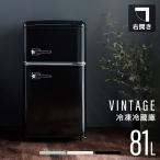 冷蔵庫 一人暮らし 小型  2ドア 冷凍庫 ノンフロン冷凍冷蔵庫 81L ホワイト AF81-W アイリスオーヤマ 新生活 れいぞうこ 会社 単身赴任