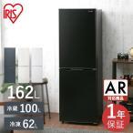冷蔵庫 2ドア 冷凍庫 冷凍冷蔵庫 162L アイリスオーヤマ おしゃれ 家族 大容量 右開き ノンフロン ホワイト ブラック AF162-W