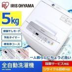 洗濯機 一人暮らし 縦型 全自動 5kg 単身赴任 洗濯機 タイマー ドライ 新生活 IAW-T501 アイリスオーヤマ せんたっきの画像