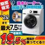 洗濯機 ドラム 設置無料 7kg ドラム式 ドラム式洗濯機 ドラム洗濯機 7.5kg ホワイト/ホワイト FL71-W/W  アイリスオーヤマ 新品 本体 代引不可の画像