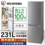 冷蔵庫 設置無料 新品 二人暮らし 231L 大容量 2ドア シルバー IRSN-23A-S アイリスオーヤマ