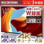 テレビ 55型 55インチ 4K 4Kチューナー内蔵液晶テレビ 55インチ ブラック 55XUB30 アイリスオーヤマ