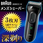 髭剃り ブラウン 電気シェーバー メンズ シェーバー シリーズ3 3050CC-G ブラウン 人気 ランキング (在庫処分)