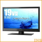 ショッピング液晶テレビ 液晶テレビ 19V型 地上デジタルハイビジョン1波 ブラック WS-TV1957B NEXXION (D)