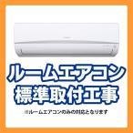 (ルームエアコン標準取り付け工事) ※アイリスオーヤマのルームエアコン本体をご購入のお客様のみ対応可能※:予約品