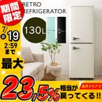 冷蔵庫 2ドア 冷凍冷蔵庫 一人暮らし 単身赴任 138L シルバー ブラック ホワイト 冷凍庫 AR-138L02SL
