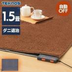 ホットカーペット 1.5畳 おしゃれ 電気カーペット ホットマット 暖房器具 ミニ ダニ ダニ退治 折り畳み 1.5畳用:予約品