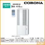 エアコン 冷房専用エアコン クーラー 6畳 工事不要 コロナ  窓用 ウインドエアコン 窓用エアコン エアコン 冷房器具 CW-1617 (在庫処分)