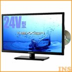 ショッピング液晶テレビ 液晶テレビ テレビ 液晶 DVDプレーヤー内蔵 24V型 地上波デジタル フルハイビジョンFT-A2420DB (D)