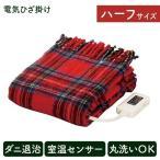国産 電気ひざ掛け 電気毛布  NA-055H-RT