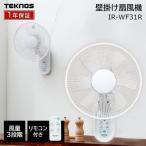 扇風機 壁掛け 壁掛け扇風機 リモコン テクノス TEKNOS 30cm リモコン式壁掛け扇風機 ホワイト IR-WF30R TEKNOS