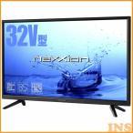 ショッピング液晶テレビ 液晶テレビ 32V型 32インチ 本体 リモコン CS地上波ハイビジョン BS110度  FT-C3201B ネクシオン