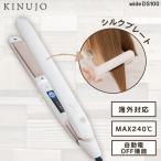 ストレートヘアアイロン ヘアアイロン 高速高温機能 海外兼用KINUJO W-world wide DS100 KINUJO (D)